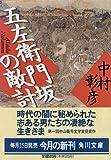 五左衛門坂の敵討 (角川文庫)