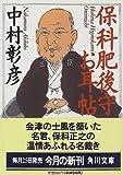 保科肥後守お耳帖 (角川文庫)