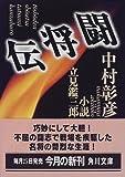 闘将伝―小説 立見鑑三郎 (角川文庫)