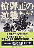 槍弾正の逆襲 (角川文庫)