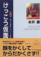 Kekko Kamen Digest Collection 1 by Go Nagai