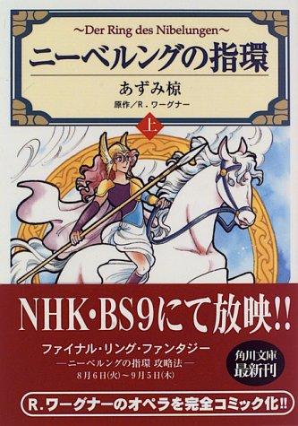 コミック版・ニーベルングの指環 全4巻 (あずみ椋版)