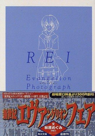REI-レイ-