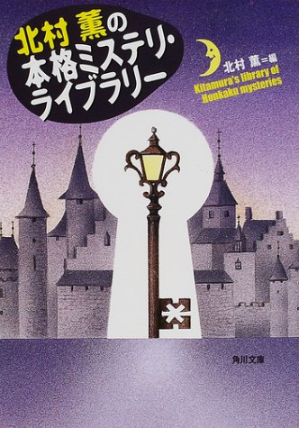 北村薫の本格ミステリ・ライブラリー