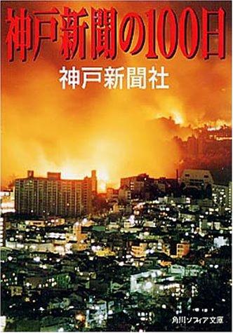 神戸新聞の100日
