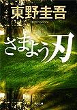 さまよう刃 (角川文庫) [文庫]