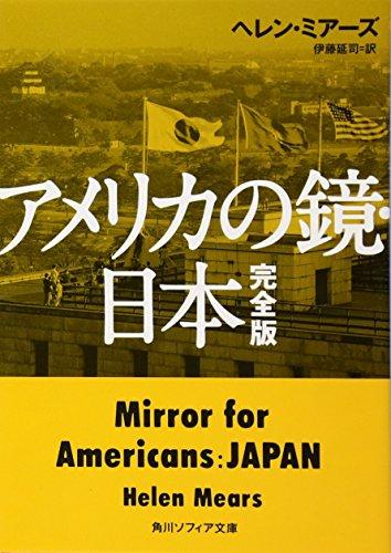 アメリカの鏡・日本