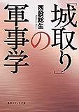 「城取り」の軍事学 (角川ソフィア文庫)