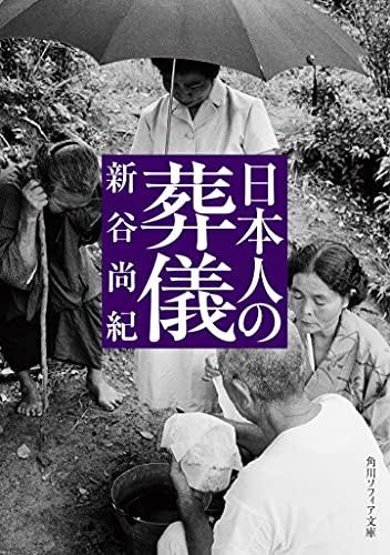 日本人の葬儀