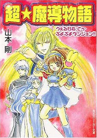 超☆魔導物語 全3巻