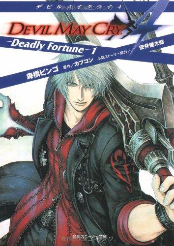 デビルメイクライ4 -Deadly Fortune-1