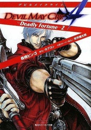 デビルメイクライ4 -Deadly Fortune-2