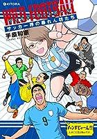 ワイルド・フットボール サッカー界の暴れん坊たち (KITORA)