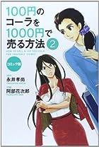 コミック版 100円のコーラを1000円で売る方法〈2〉