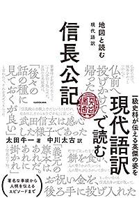 『地図と読む 現代語訳 信長公記』さらに読みやすくなった