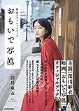 【Amazon.co.jp 限定】映画オフィシャルブック おもいで写眞 深川麻衣(撮り下ろしアザーカット配信データ) (日本語) 単行本