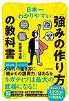 日本一わかりやすい「強みの作り方」の教科書