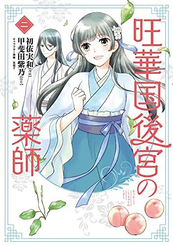 8月6日発売 KADOKAWA 旺華国後宮の薬師 ニ 初依実和 甲斐田紫乃 友風子
