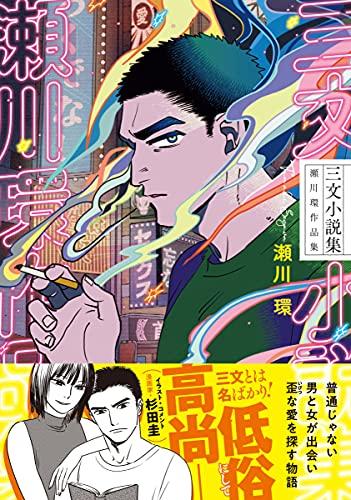 8月6日発売 KADOKAWA 三文小説集 瀬川環作品集 瀬川環