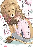 獅子と落ちる恋の話 (フルールコミックス)