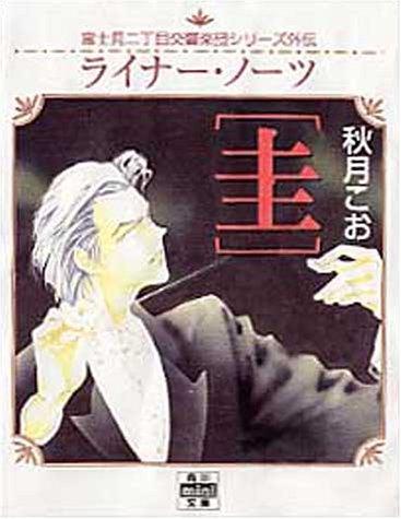 富士見2丁目交響楽団シリーズ外伝 ライナー・ノーツ圭