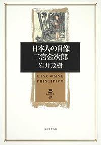 『日本人の肖像 二宮金次郎』