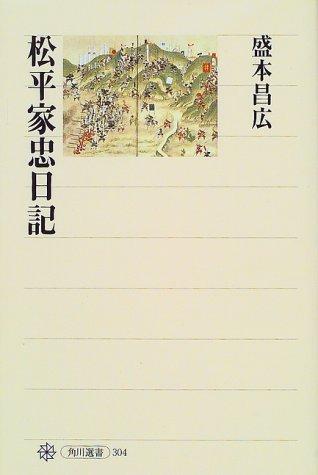 松平家忠日記