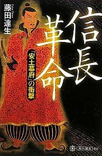『妄想かもしれない日本の歴史』