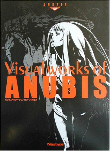 Visualworks of ANUBIS / ビジュアルワークス・オブ・アヌビス