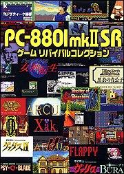 PC8801mkII SRゲーム リバイバルコレクション