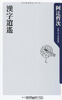 『漢字逍遥』 準読了