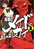 仮面のメイドガイ(1)カドカワコミックスドラゴンJr