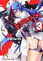 トリアージX 3 (ドラゴンコミックスエイジ さ 1-2-3)