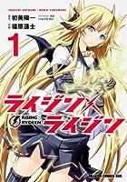 ライジン×ライジン RISING×RYDEEN 1 (ドラゴンコミックスエイジ)