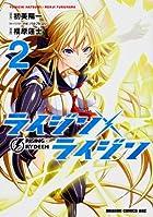 ライジン×ライジン RISING×RYDEEN 2 (ドラゴンコミックスエイジ ふ 2-1-2)
