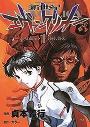 Neon Genesis Evangelion Vol. 1 (Shin Seiki…