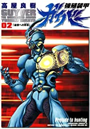 Guyver the Bioboosted Armor Vol. 2…