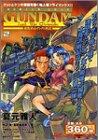 機動戦士ガンダム戦記 Lost War Chronicles 2巻