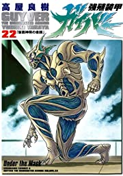 Guyver the Bioboosted Armor Vol. 22…