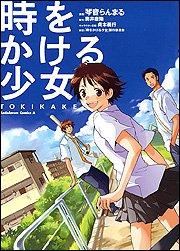 時をかける少女‐TOKIKAKE (角川コミックス・エース)