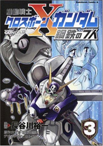 機動戦士クロスボーン・ガンダム鋼鉄の7人 3 (角川コミックス・エース)