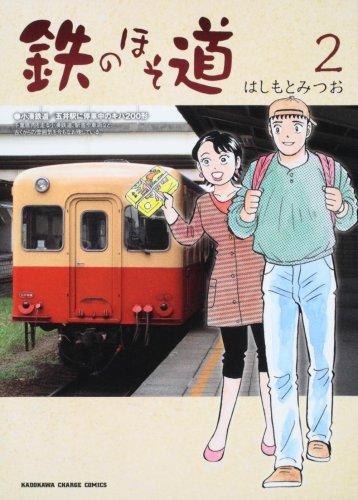 KADOKAWA CHARGE COMICS 18-2