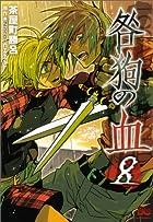 咎狗の血 8 (B's-LOG COMICS) (B's LOG Comics)