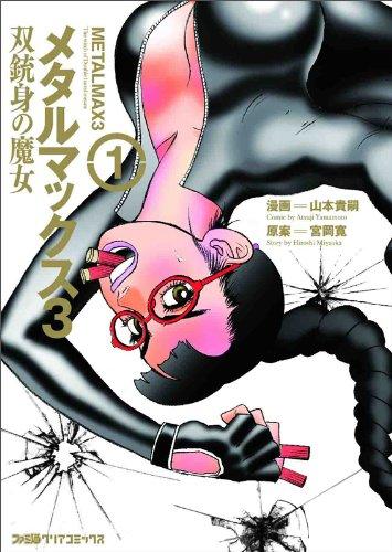 メタルマックス3 双銃身の魔女 全2巻