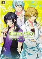 Starry☆Sky ~After Summer~ アンソロジー (B's-LOG COMICS)