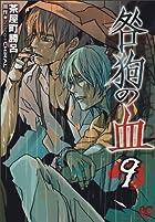 咎狗の血 9 (B's-LOG COMICS)