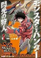 モンスターハンター 閃光の狩人 (1) (ファミ通クリアコミックス)