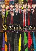 聖Smiley学園高等部Smiley*2G アンソロジー (B's-LOG COMICS)