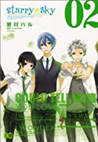 Starry☆Sky 02 (B's-LOG COMICS)