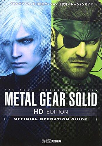 メタルギア ソリッド HDエディション 公式オペレーションガイド